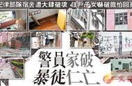 意图凌晨袭击香港警察宿舍!两名港生昨提堂不准保释