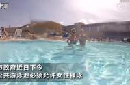 巴塞罗那泳池女性可裸上身 当地政府:拒绝歧视