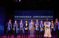 2019亚洲音乐盛典启动仪式于京举行 文化碰撞献上视听盛宴