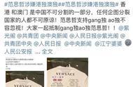 杨幂凌晨发声:停止与意大利奢侈品牌范思哲合作