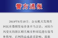 南京一男子网上辱骂受灾城市被刑拘