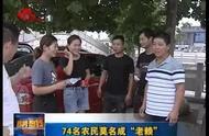 """菏泽一县74名村民莫名成""""老赖""""!法院:银行审核不严"""