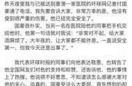 遭暴徒围殴 付国豪手里紧紧攥着中华人民共和国身份证