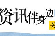 地产新闻联播 | 天津:非本市户籍买房拟无需社保证明