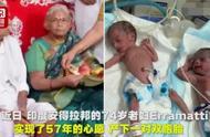 74岁老太生双胞胎女儿,成世界上年龄最大产妇,其母亲帮着带娃