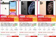 刚开售就破发,iPhone 11最低降至4999元,真香