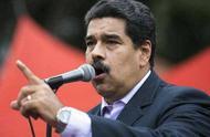 马杜罗向特朗普喊话:如果改变对委内瑞拉政策,可以直接对话