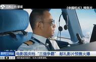 """电影国庆档""""三强争霸""""!献礼影片预售火爆,你准备好去看了吗?"""