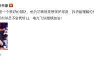 邓伦为维护球员发飙,林书豪发文力挺:他是个好领队