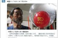 太硬核了!国庆气球漂洋过海,都飞到日本北海道去了?