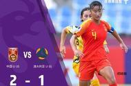 亚少赛-邹梦瑶惊天世界波绝杀 女足国少2-1逆转澳洲获季军