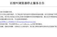 百度PC浏览器停止服务 今年4月已停止大部分功能使用