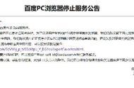 历时8年!百度PC浏览器宣布即日起正式停止服务 不再提供基础功能