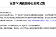 百度PC浏览器宣布停止服务