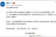 又一家!长虹·美菱宣布下架召回火箭队球迷冰箱