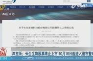 深交所:长生生物股票终止上市 10月16日起进入退市整理期