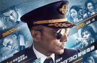 《中国机长》导演刘伟强:希望观众意识到民航系统真的不简单