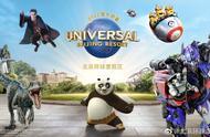 终于官宣了!北京环球度假区官宣环球影城7大景区