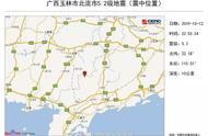 广西玉林地震震中位于两省交界,广西广东多地有震感