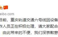 重庆轨道交通六号线因设备故障运营受阻