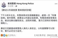 港警:有警员被暴徒从后割颈 现场拘捕两人