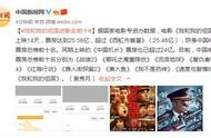 《我和我的祖国》跻身中国电影票房总榜前十名