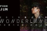 林俊杰2019年重点新歌《Wonderland》震撼发布 耗时十六年打造重磅作品