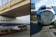 """运飞机挂车""""卡""""桥下,轮胎放气后通过"""