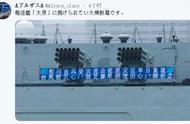 """""""中华神盾舰""""驶入东京码头 打出中日文横幅慰问日本灾民"""