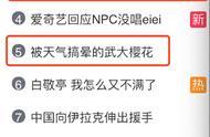 """北方冻得""""发黑""""了!冷空气持续发力 杭州本周气温跌破13℃"""