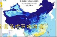 南北差异有多大?北方冻得发黑,广东入秋失败