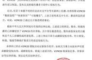 "VIPKID回应""数据造假""""快要倒闭"":不实谣言"