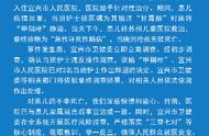 江苏宜兴通报输错药致患儿死亡事件:2名护士被辞退