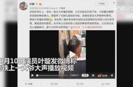 """骂叶璇的高铁""""外放族""""道歉了!因这句话,网友还是不买账……"""