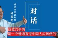 对话何君尧:我做的事情是一个普通香港中国人应该做的
