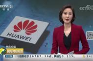 德国5G网络将确认不排除使用华为设备