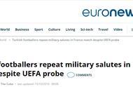 一周内两次!欧预赛土耳其球员敬军礼惹争议