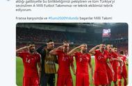 """新闻""""全欧了"""":土耳其球员行""""军礼""""足球未远离政治?"""