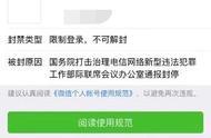 中缅边境微信QQ账号被封?官方回应:正打击严重区域电信诈骗