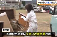 台风过后日本灾民排长队扔垃圾:有人往返20次