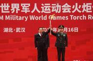 第七届世界军人运动会武汉站火炬传递正式开启