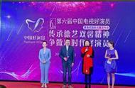 """""""中国电视好演员""""评选结果将于12月在成都揭晓"""