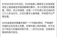 宣讲会上中国地图出错员工还狡辩,迪奥凌晨急道歉