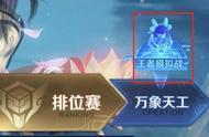 """《王者荣耀》四周岁版更新:""""王者模拟战""""正式上线"""