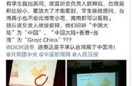 迪奥道歉声明内容 迪奥浙江工商大学宣讲会地图出错事件始末
