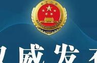 张维勇涉嫌受贿、滥用职权被提起公诉