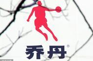 乔丹体育被判未损害乔丹肖像权 IPO过会近8年未获批