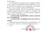 恒大处罚韦世豪、杨立瑜:停训停赛,罚款30万元