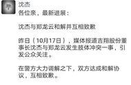 相互致歉 警方协调吉翔股份董事长与原券商分析师冲突