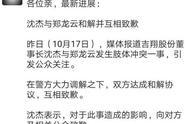 警方协调董事长与原券商分析师冲突!相互致歉